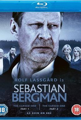 Постер фильма Себастьян Бергман (2010)