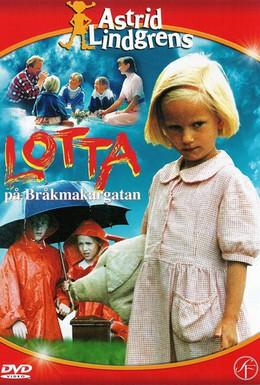 Постер фильма Лотта с улицы Бузотёров (1992)