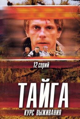 Постер фильма Тайга. Курс выживания (2002)