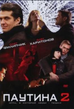 Постер фильма Паутина 2 (2008)