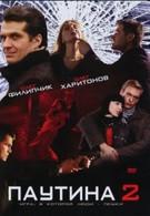 Паутина 2 (2008)