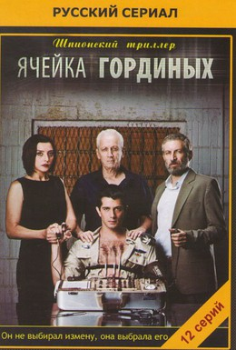 Постер фильма Ячейка Гординых (2012)