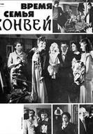 Время и семья Конвей (1974)