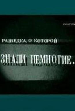 Постер фильма Разведка, о которой знали немногие... (2000)