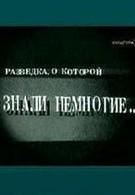 Разведка, о которой знали немногие... (2000)
