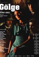 Тень (2008)