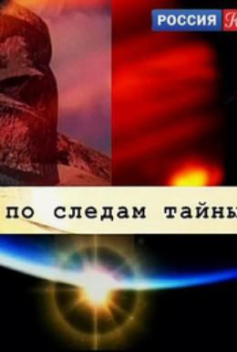 Постер фильма По следам тайны (2011)