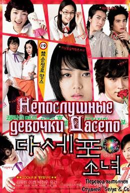 Постер фильма Непослушные девочки Дасепо (2006)