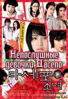 Непослушные девочки Дасепо (2006)