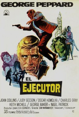 Постер фильма Палач (1970)