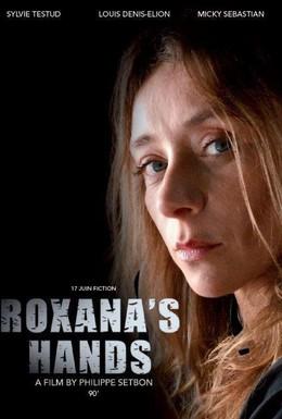 Постер фильма Руки Роксаны (2012)