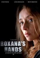 Руки Роксаны (2012)