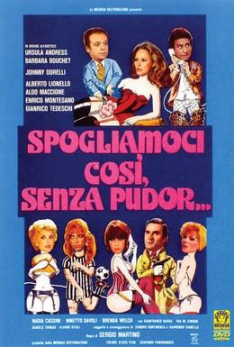 Постер фильма Настолько раздеты, что никакого стыда (1976)