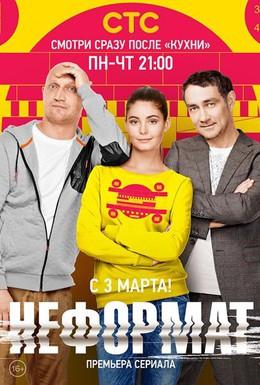 Постер фильма Неформат (2014)