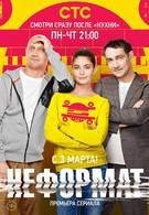 Неформат (2014)