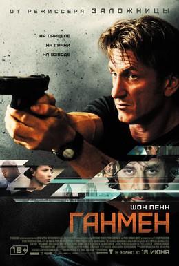 Постер фильма Ганмен (2015)