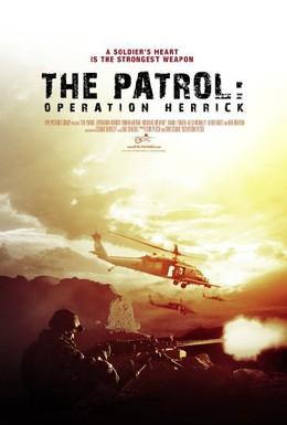 Постер фильма Патруль (2013)