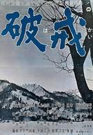 Нарушенный завет (1962)