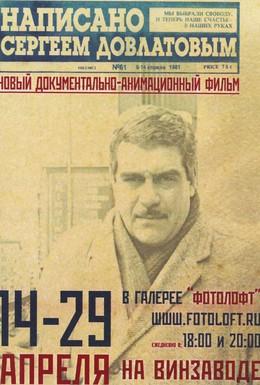 Постер фильма Написано Сергеем Довлатовым (2012)