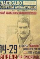 Написано Сергеем Довлатовым (2012)