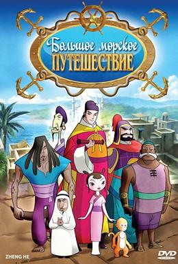 Постер фильма Большое морское путешествие (2009)