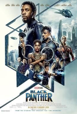 Постер фильма Чёрная Пантера (2018)