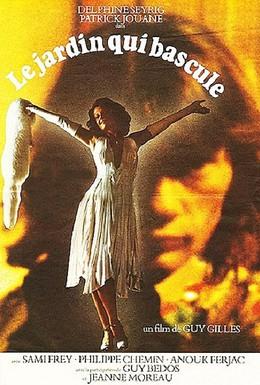 Постер фильма Качающийся сад (1975)