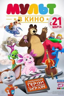 Постер фильма МУЛЬТ в кино. Выпуск №1 (2015)
