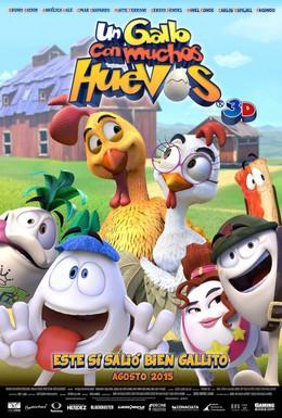 Постер фильма Крутые яйца (2015)