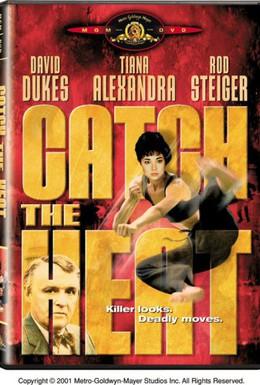 Постер фильма Лови полицейского (1987)