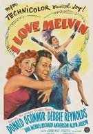 Я люблю Мэлвина (1953)
