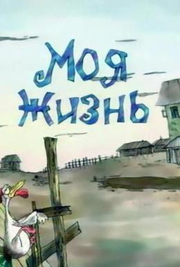 Постер фильма Моя жизнь (2000)