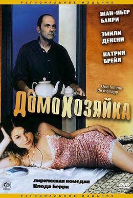 Постер фильма Домохозяйка (2002)