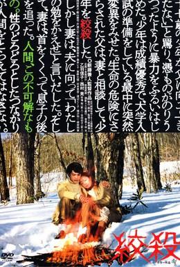 Постер фильма Удушение (1979)