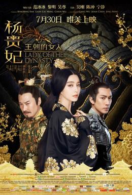 Постер фильма Ян Гуй Фэй (2015)