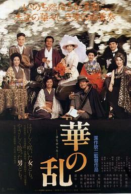 Постер фильма Цветочный хаос (1988)