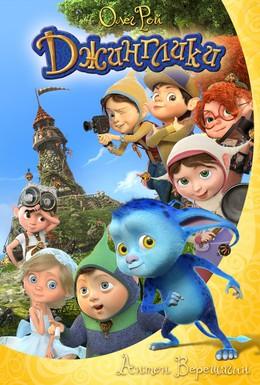 Постер фильма Джинглики (2015)