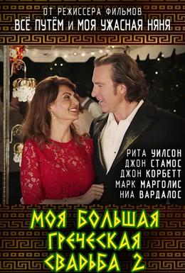 Постер фильма Моя большая греческая свадьба 2 (2016)