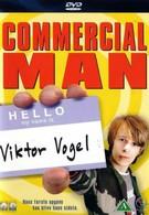 Виктор Фогель – Король рекламы (2001)