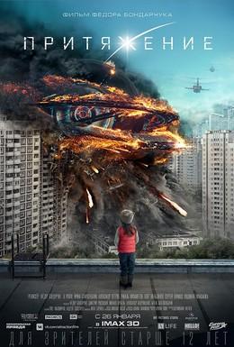 Постер фильма Притяжение (2017)