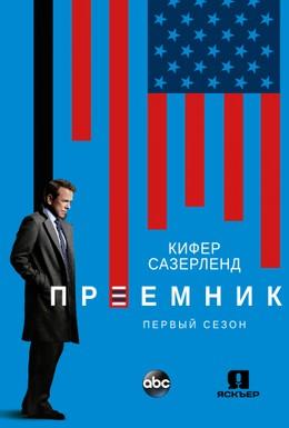 Постер фильма Последний кандидат (2016)