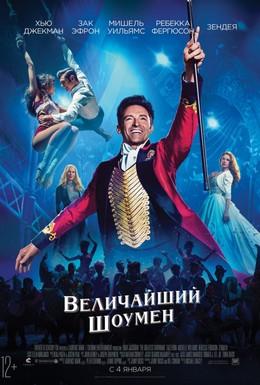 Постер фильма Величайший шоумен (2017)
