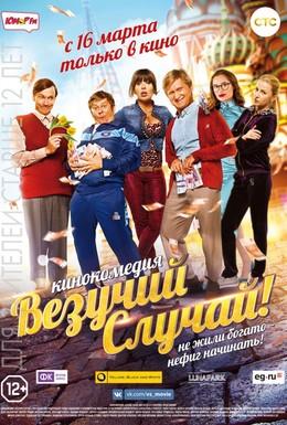 Постер фильма Везучий случай (2017)