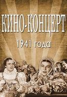 Кино-концерт 1941 (1943)
