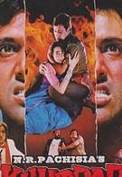 Верить в себя (1994)