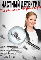 Частный детектив Татьяна Иванова (2014)