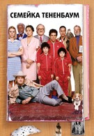 Семейка Тененбаум (2001)