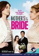 Матери невесты (2015)