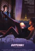 Попался, или Шпионские игры (1985)