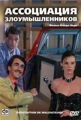 Постер фильма Ассоциация злоумышленников (1987)